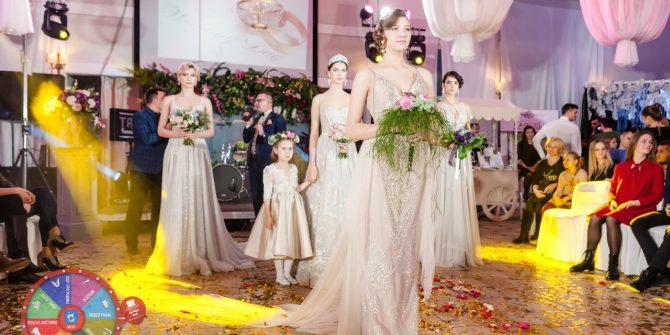Первый свадебный фестиваль 3.0