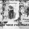 Спектакль по пьесе Антона Финк «Два часа счастья»