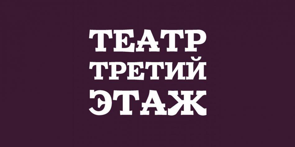 Театр «ТРЕТИЙ ЭТАЖ»
