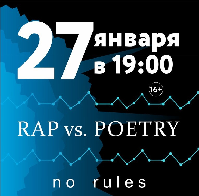 Поэтическая Бойня # Rap-n-Poetry