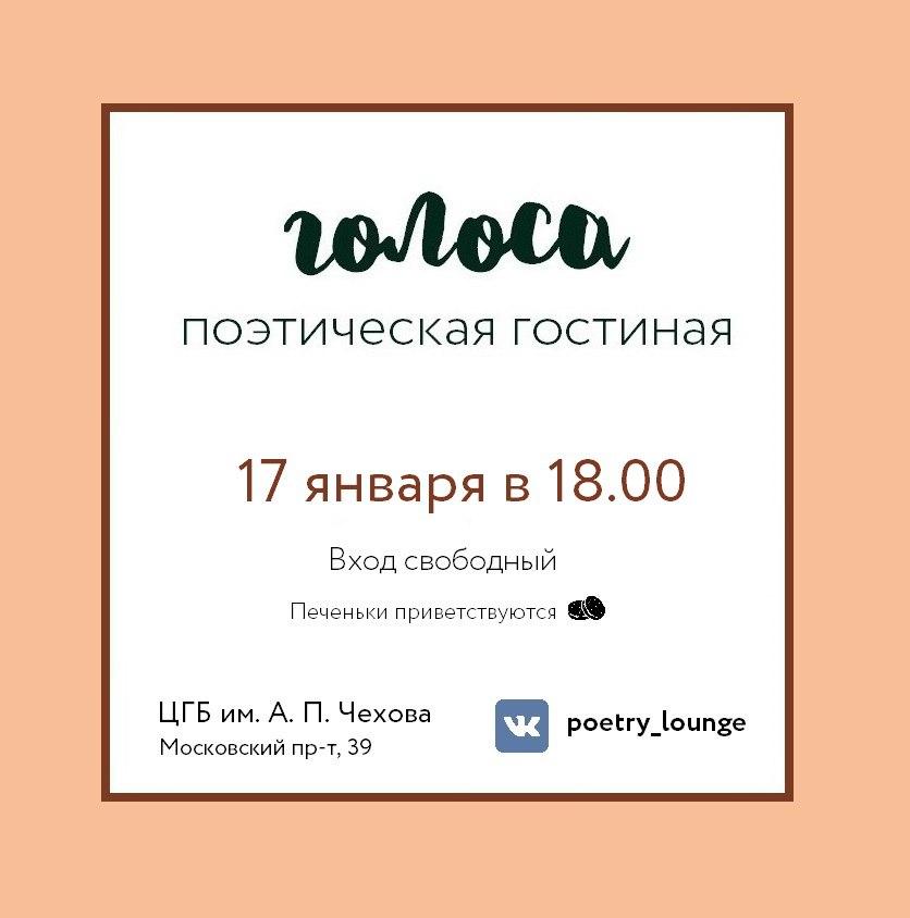 Поэтическая гостиная «Голоса»