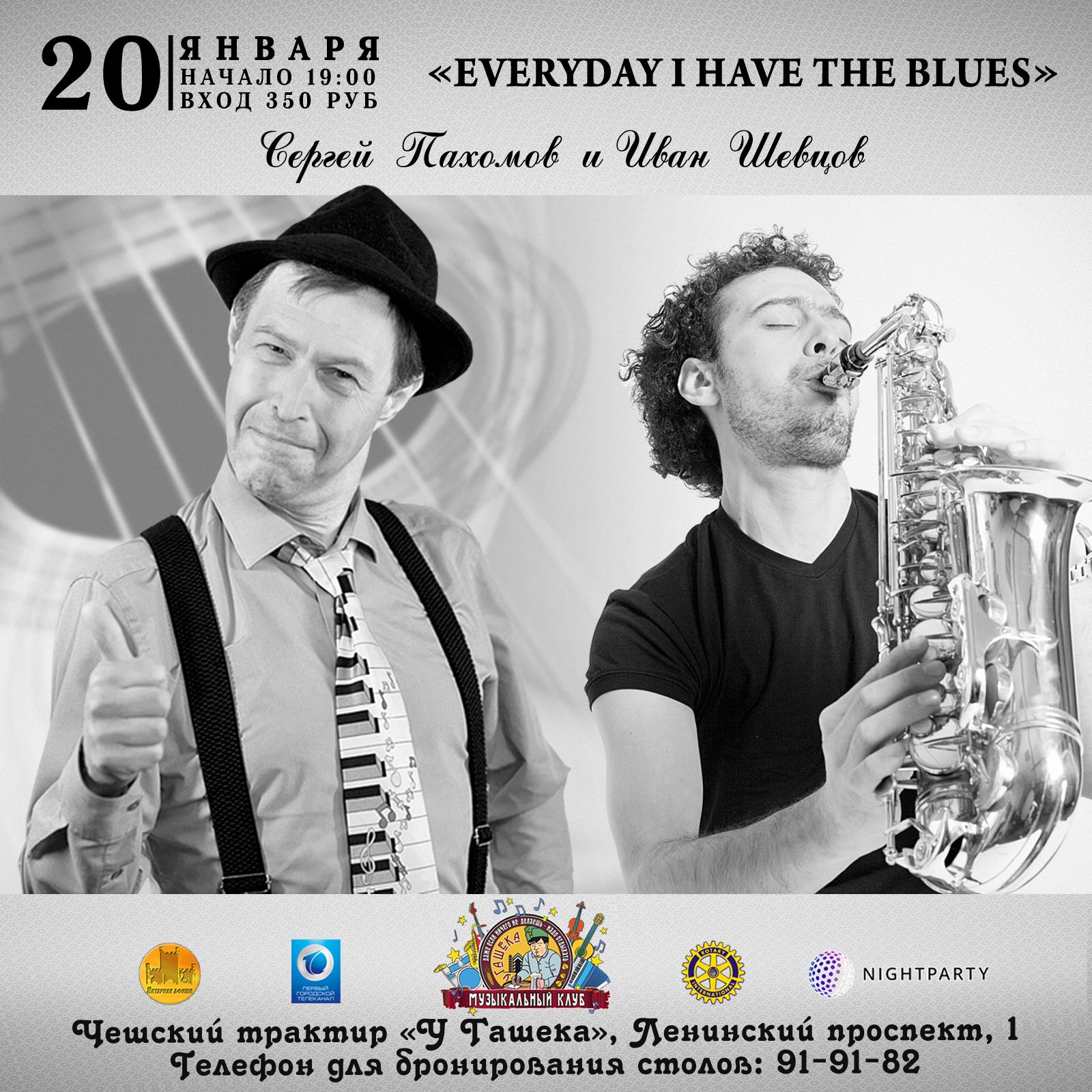 Сергей Пахомов и Иван Шевцов «Everyday I Have The Blues»