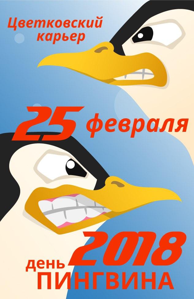 День пингвина 2018