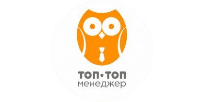 "Бизнес-Школа ""ТОП-ТОП МЕНЕДЖЕР"" г. Калининград"