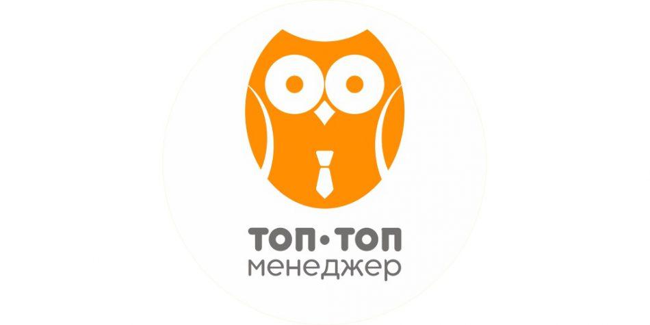 Бизнес-Школа «ТОП-ТОП МЕНЕДЖЕР»