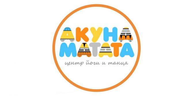 Центр йоги и танца «Акуна Матата»