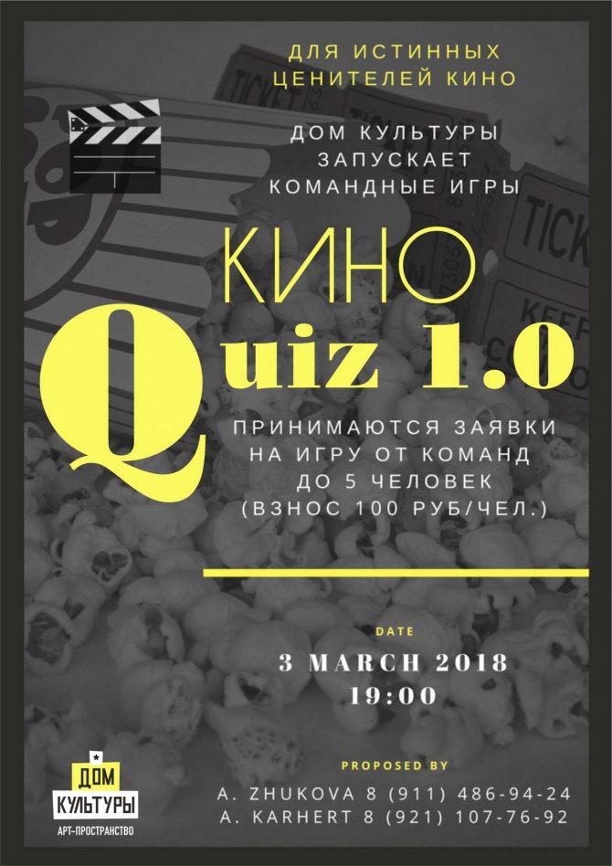 КиноQuiz 1.0