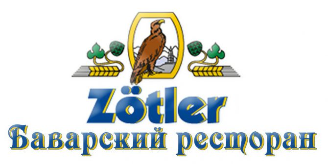 "Ресторан ""Zotler"""