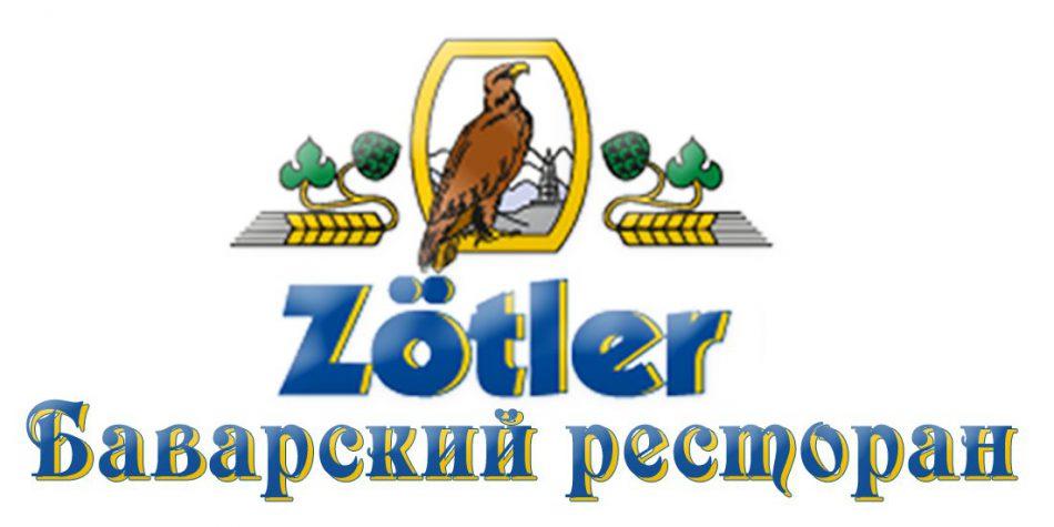 Ресторан «Zotler»