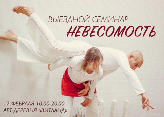 """Выездной семинар """"Невесомость"""""""