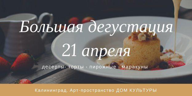 """""""Большая дегустация"""""""
