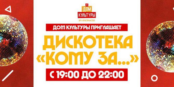 """🕺💃 Дискотека """"Кому за..."""" в Легендарной """"Бочке""""."""