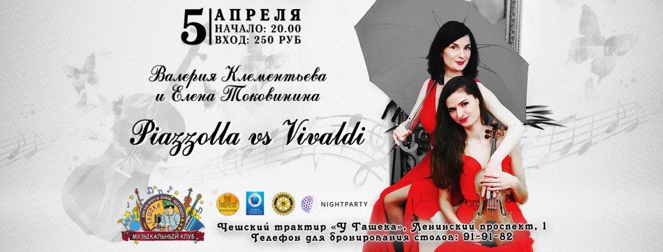 Дуэт Duo cappuccino — «Piazzolla vs Vivaldi»