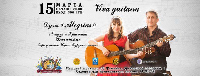 Дуэт«Alegrias» - Viva guitarra.