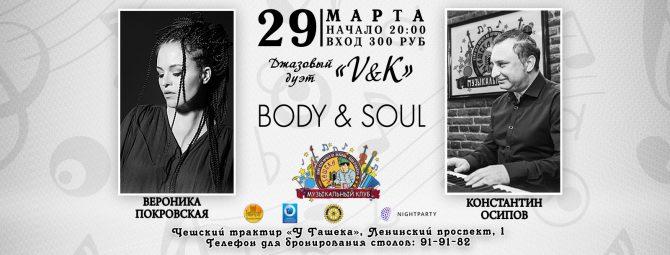 """Джазовый дуэт """"V&K"""" - """"Body & Soul"""""""