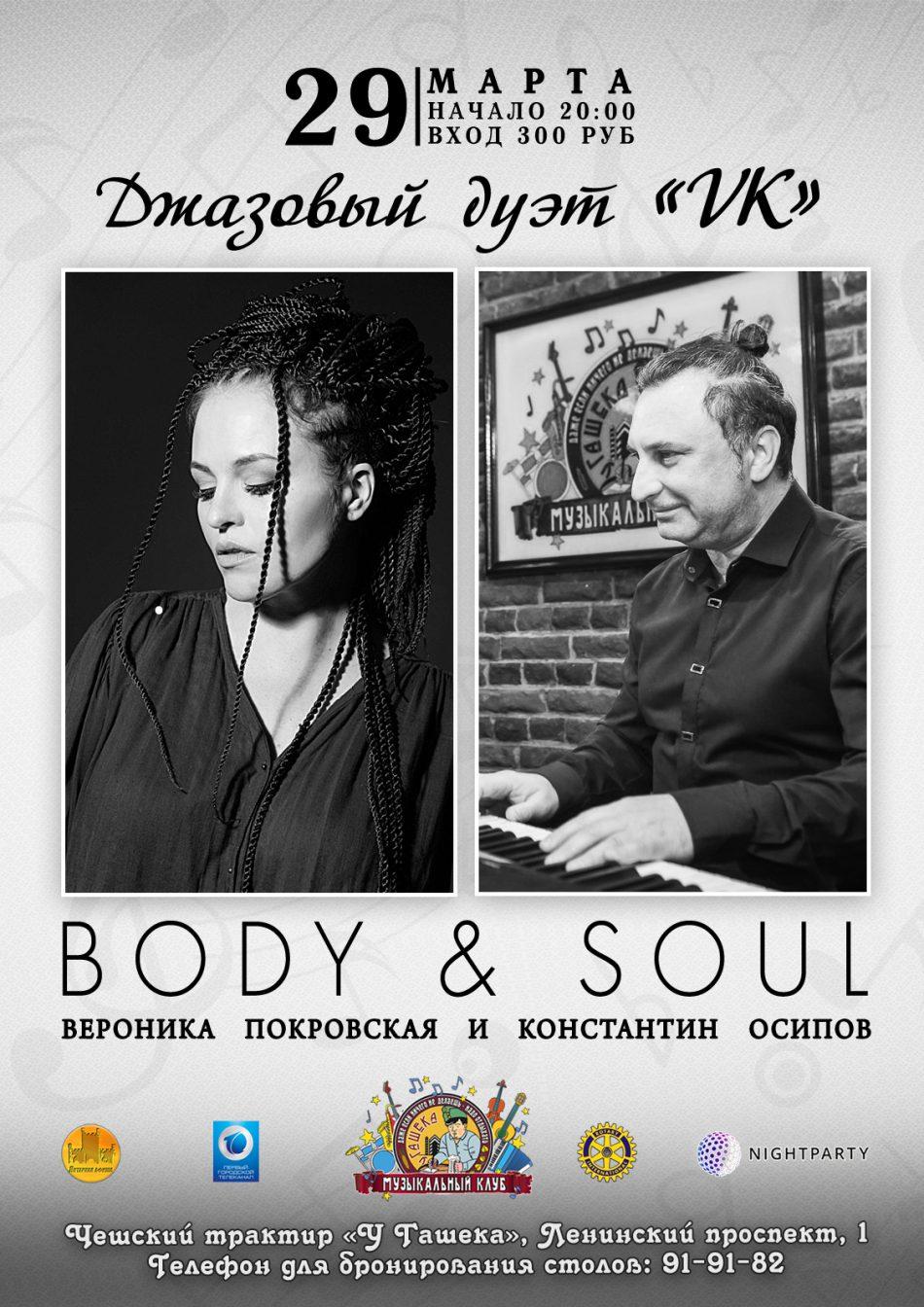 Джазовый дуэт «V&K» — «Body & Soul»
