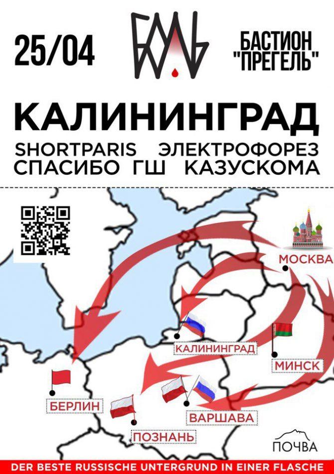 """Фестиваль """"БОЛЬ"""""""