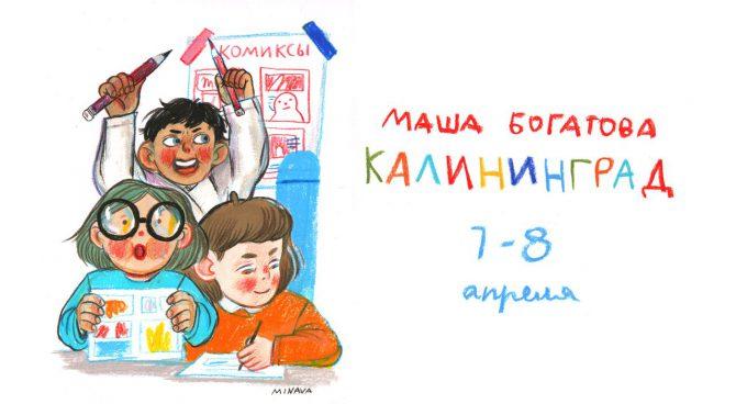 "Интенсив ""Авторский комикс"""