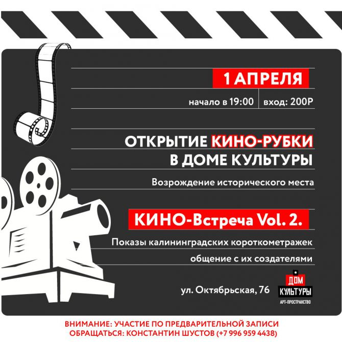 КИНО-встреча vol.2