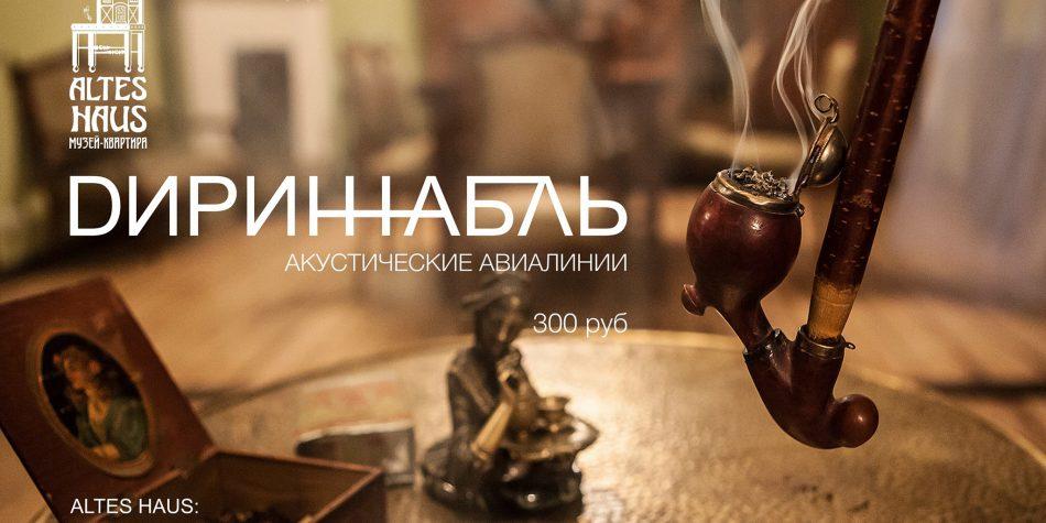 Концерт группы «Дирижабль»