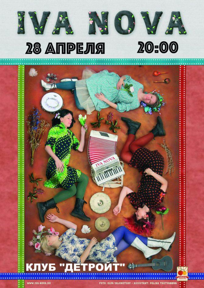 "Концерт ""Ива Нова"
