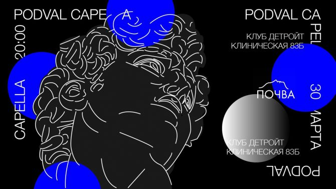 """Концерт """"Podval Capella"""""""