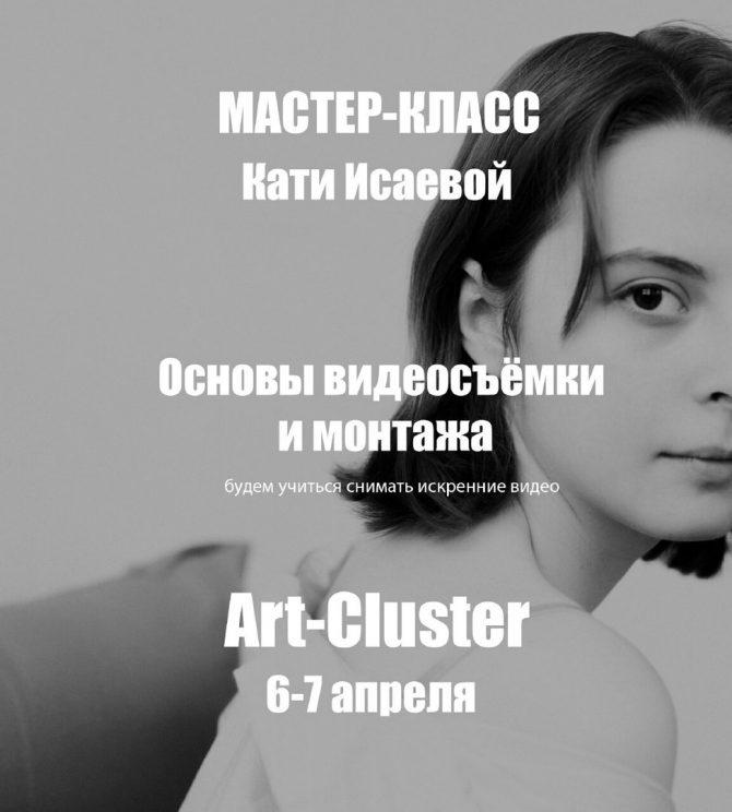 """Мастер-класс """"Основы видеосъёмки и монтажа"""""""