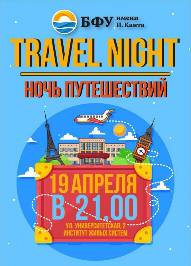 Ночь в университете «Travel Night»