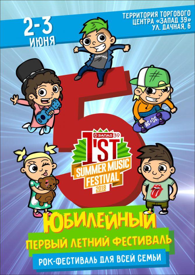 Первый Летний Фестиваль