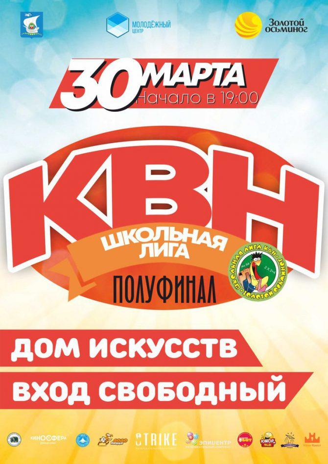 """Школьная Лига КВН """"Золотой осьминог"""""""
