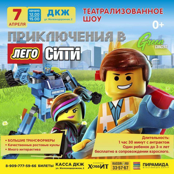 Шоу для детей «Приключения в ЛЕГО-сити»