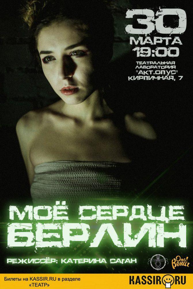 "Спектакль-перформанс ""Моё сердце Берлин"""