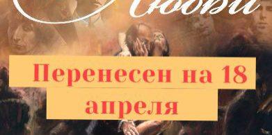 Танцевальный спектакль «Век Любви»