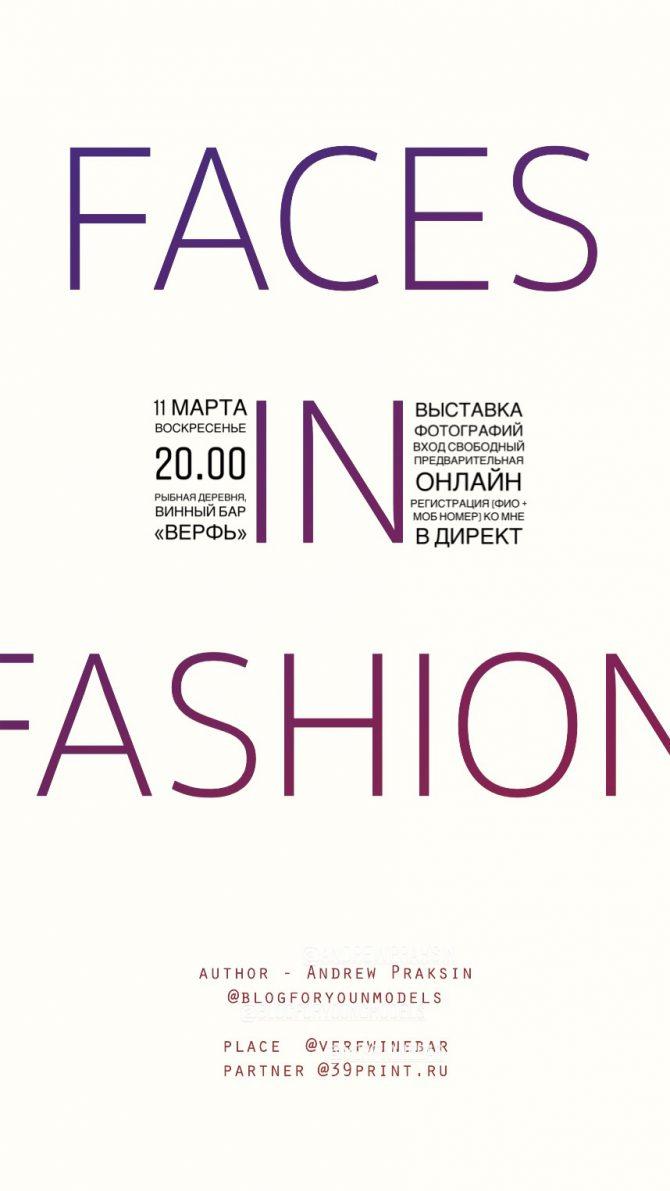 """Выставка фотографий """"Лица в моде"""" , фотограф Андрей Праксин"""