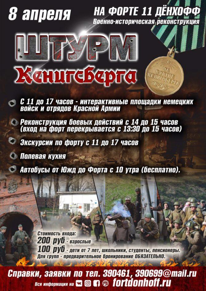 """Военно-историческая реконструкция """"Штурма Кёнигсберга"""""""