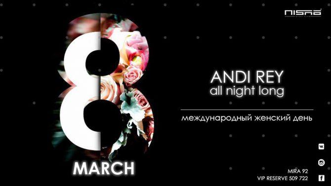 Женский день - женская ночь