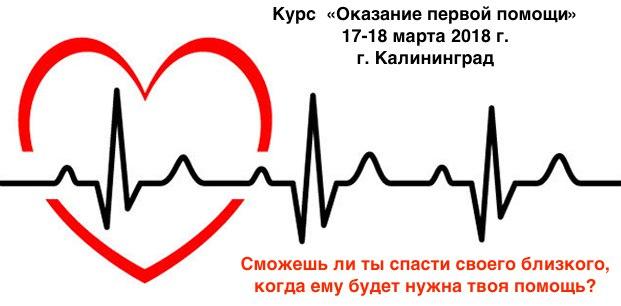 Самый крупный в России Центр обучения первой помощи, объявляет набор на курс: Оказание первой помощи пострадавшему.