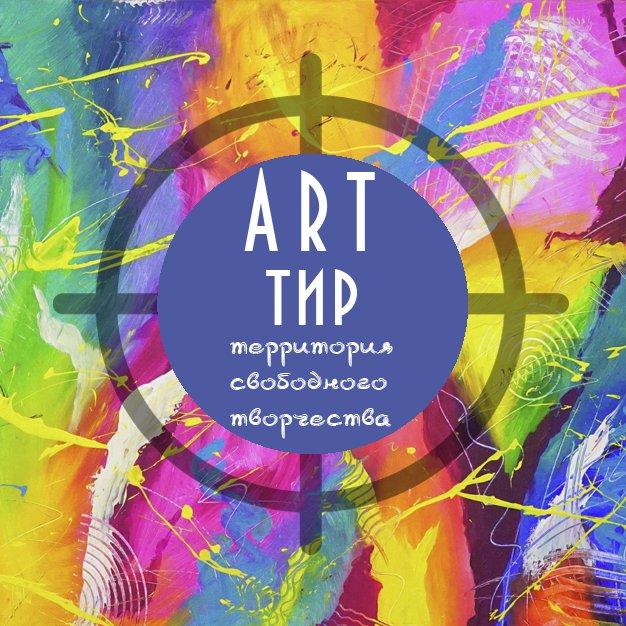Art Тир — территория свободного творчества