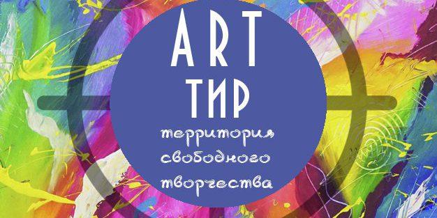 Art Тир - территория свободного творчества