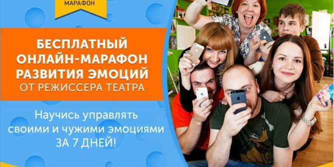 """Бесплатный онлайн-марафон развития эмоций от театральной студии """"Эволюция"""""""