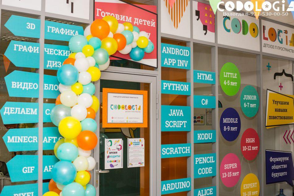 CODOLOGIA | Детская IT-школа программирования