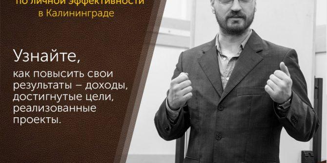 """Мастер-класс """"Арсенал успешного человека"""" в Калининграде"""