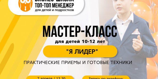 """Мастер-класс для детей 10-12 лет """"Я ЛИДЕР"""""""