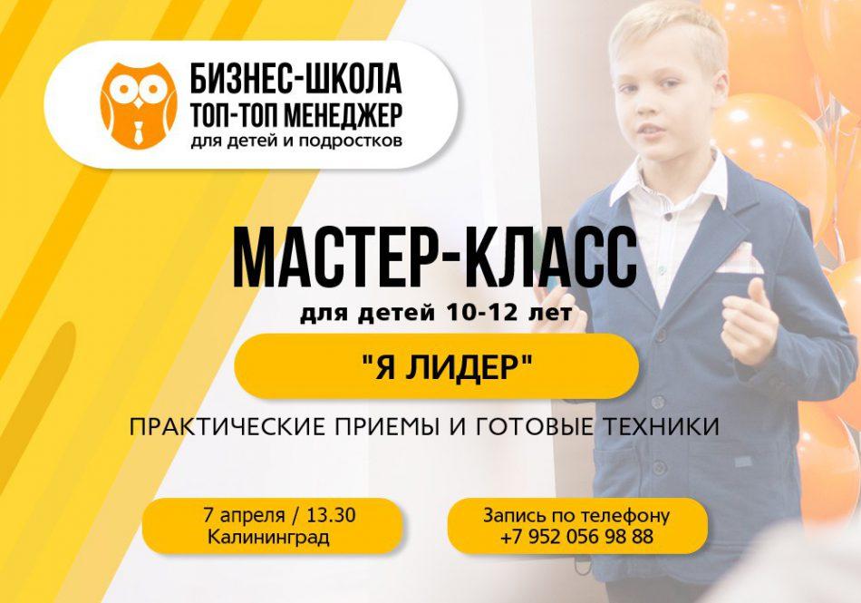 Мастер-класс для детей 10-12 лет «Я ЛИДЕР»