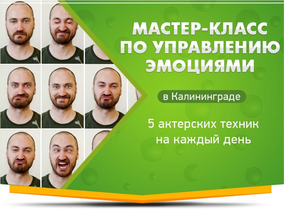Мастер-класс по управлению эмоциями в Калининграде