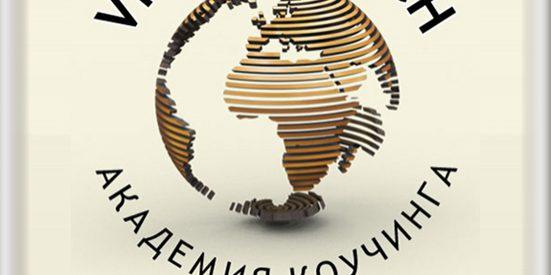 Международная академия Virtus Coach Int. Калининградское представительство