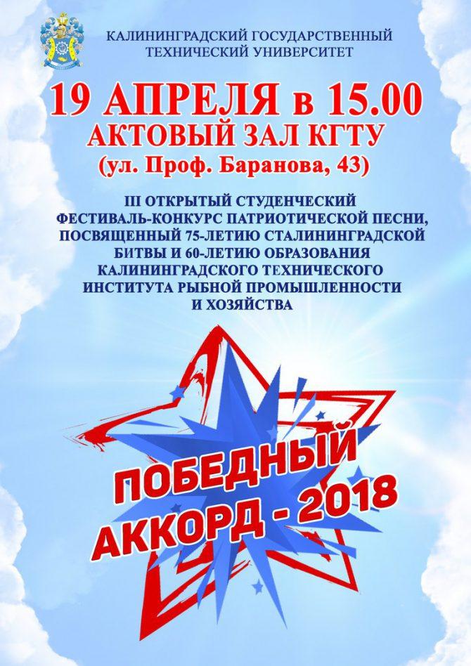 """""""Победный аккорд - 2018"""""""