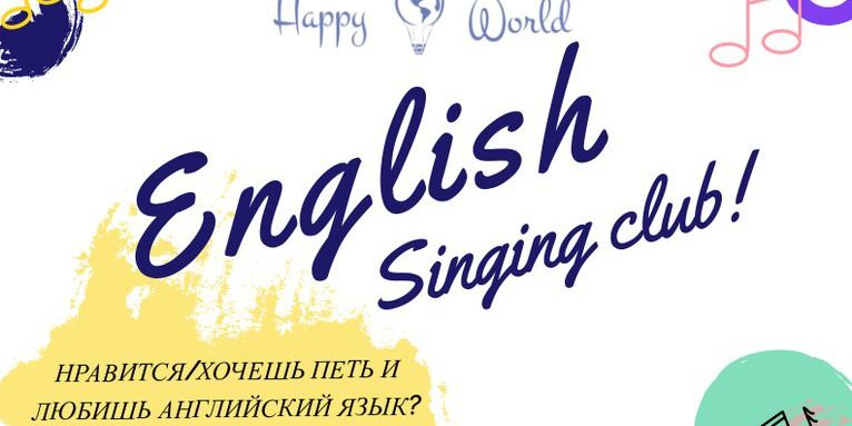 Субботняя языковая практика: английский