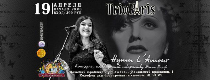 "TrioParis- ""Hymn L'Amour"""