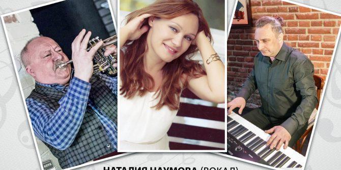Джазовое трио Наталии Наумовой